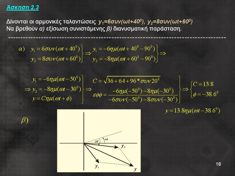 Άσκηση 2.3 Δίνονται οι αρμονικές ταλαντώσεις y1=6συν(ωt+400), y2=8συν(ωt+600)