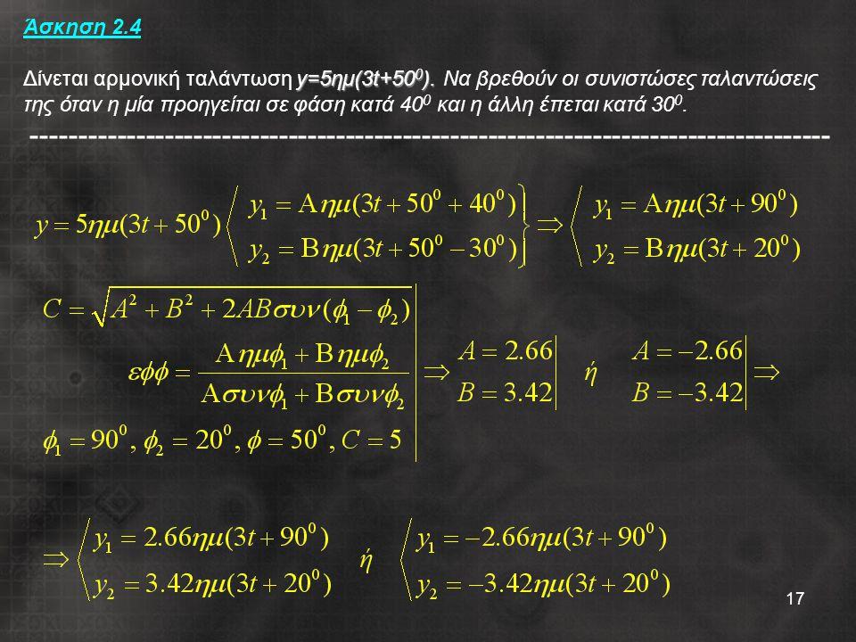 Άσκηση 2. 4 Δίνεται αρμονική ταλάντωση y=5ημ(3t+500)