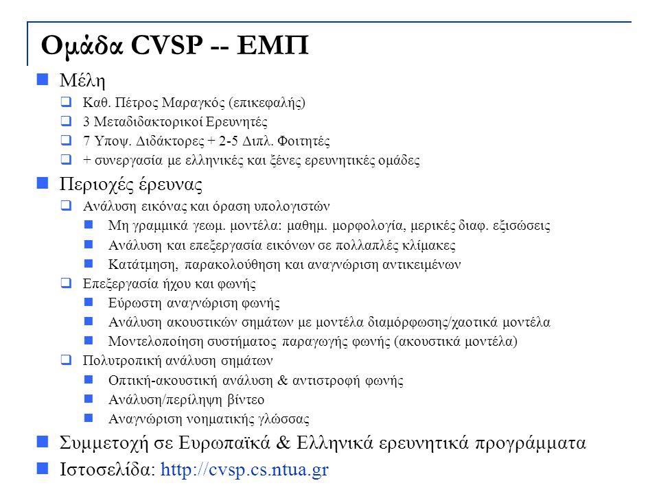 Ομάδα CVSP -- ΕΜΠ Μέλη Περιοχές έρευνας