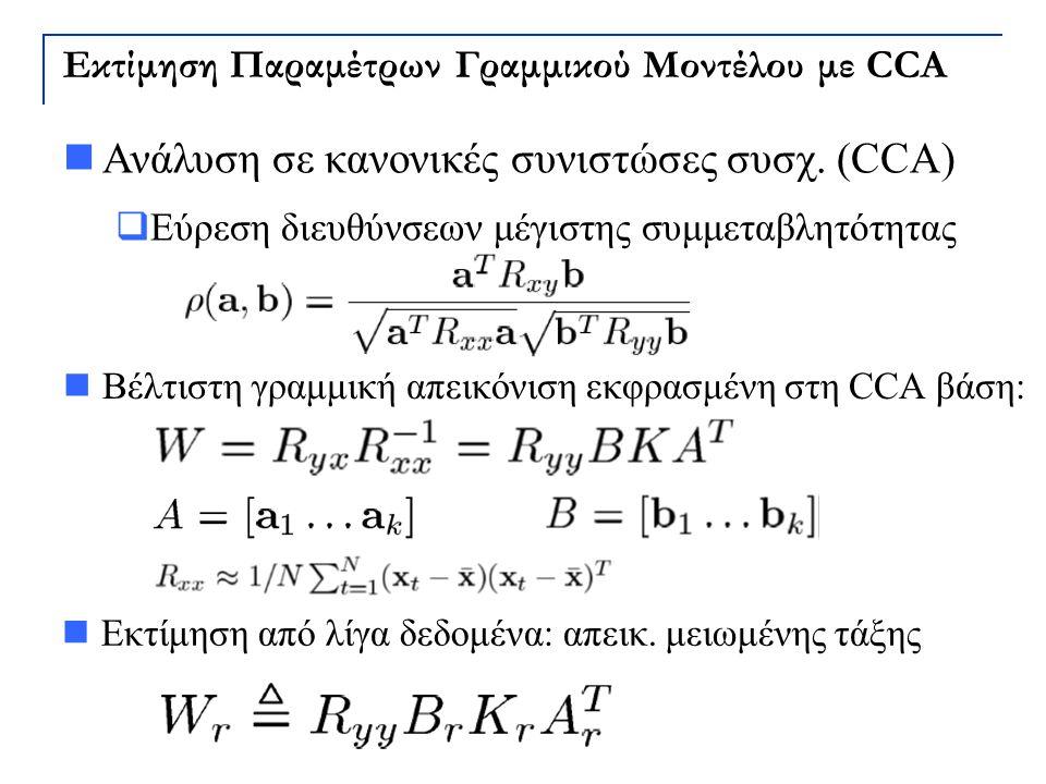 Εκτίμηση Παραμέτρων Γραμμικού Μοντέλου με CCA