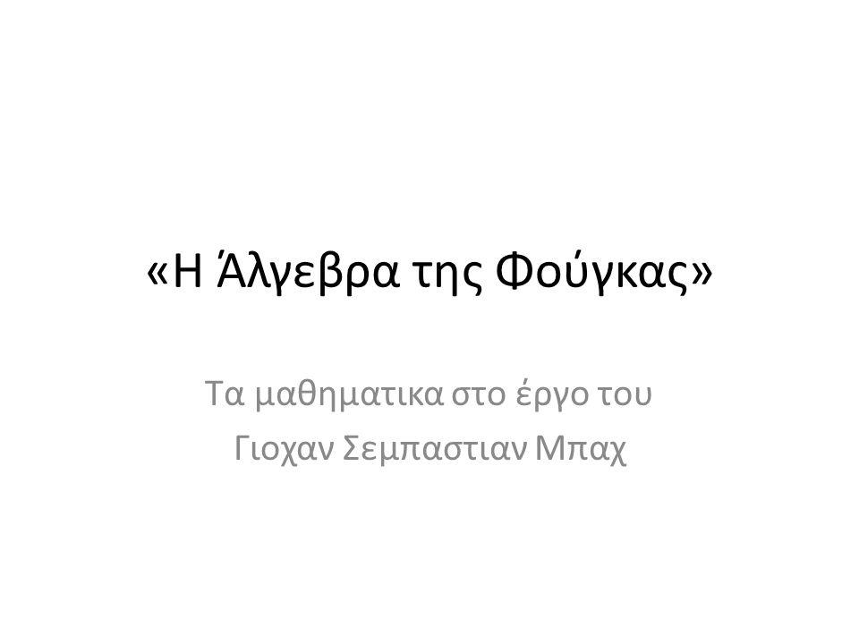 «Η Άλγεβρα της Φούγκας»