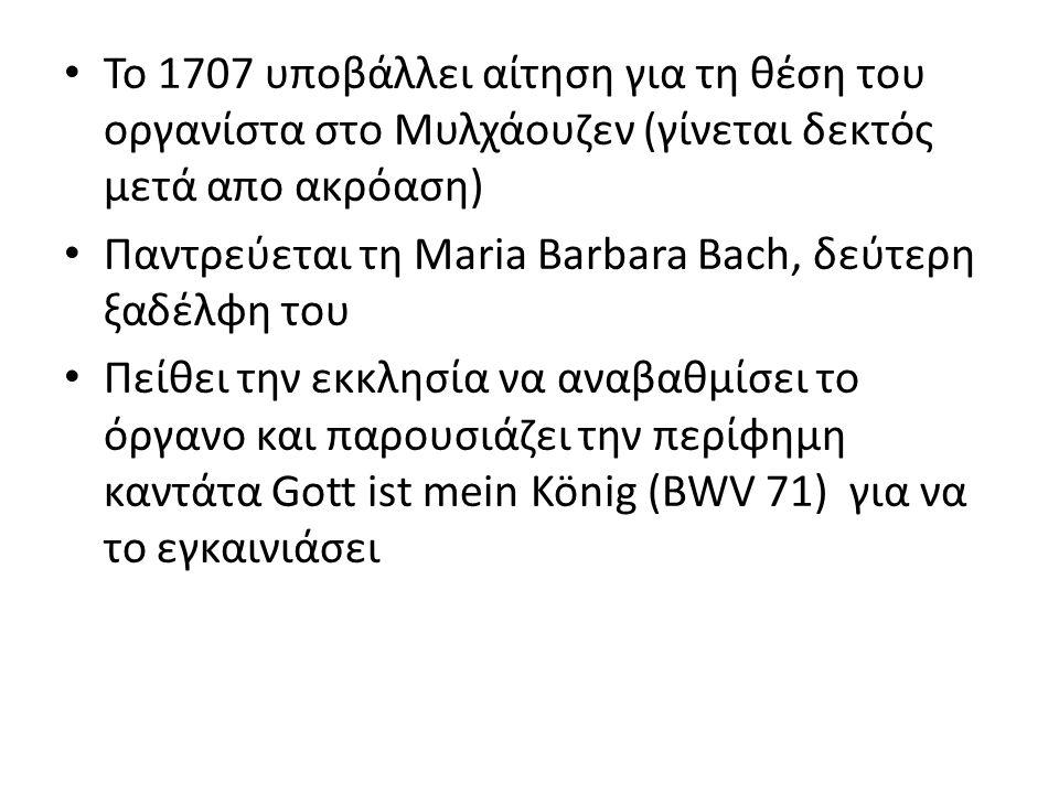Παντρεύεται τη Maria Barbara Bach, δεύτερη ξαδέλφη του