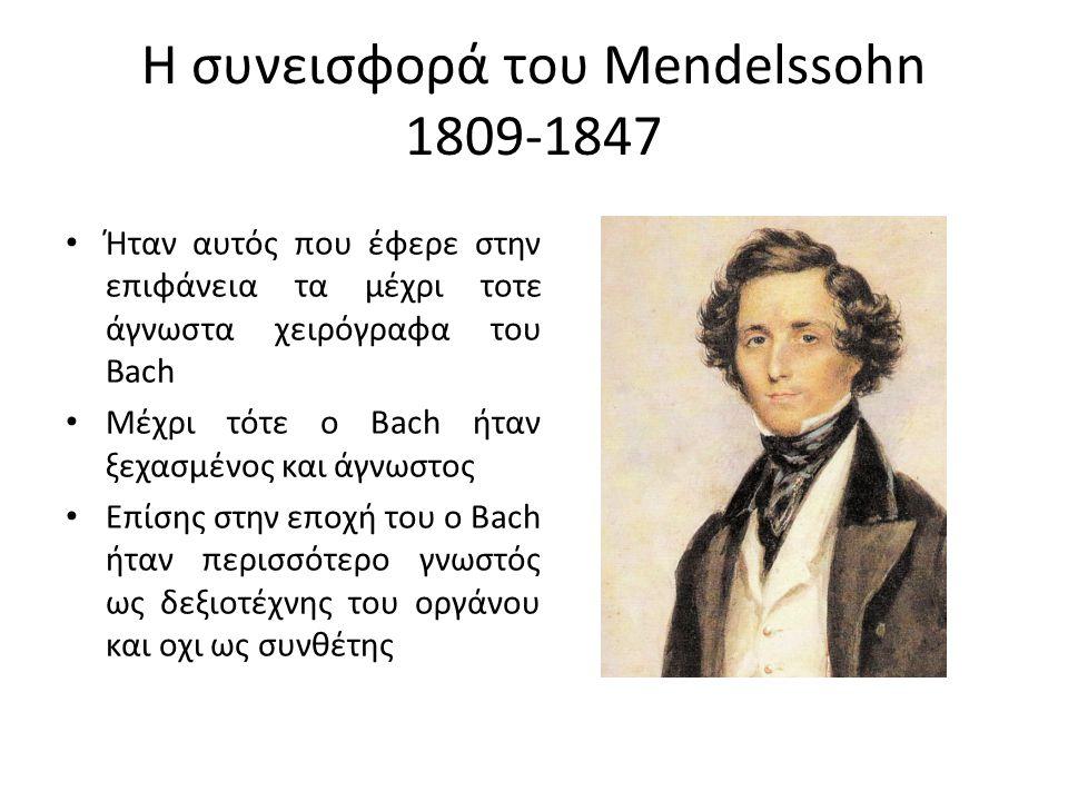 Η συνεισφορά του Mendelssohn 1809-1847