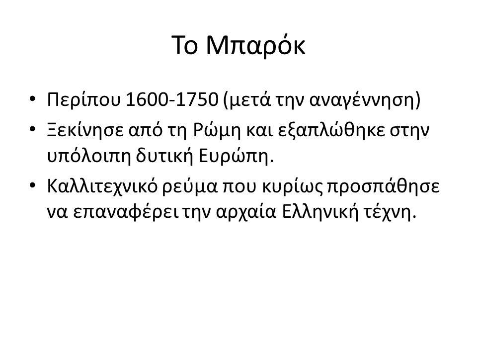Το Μπαρόκ Περίπου 1600-1750 (μετά την αναγέννηση)