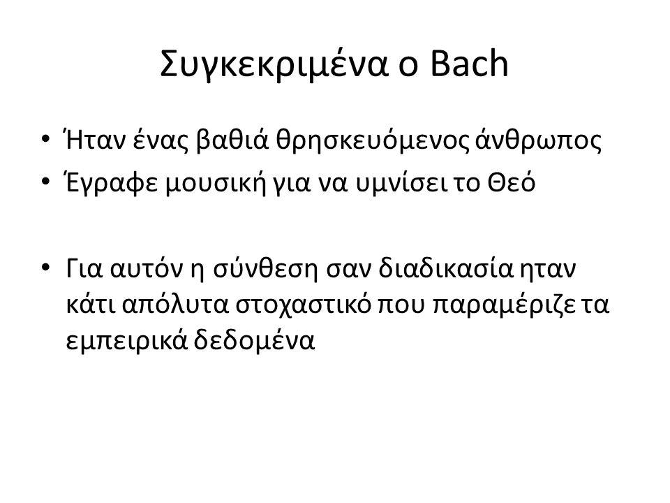 Συγκεκριμένα ο Bach Ήταν ένας βαθιά θρησκευόμενος άνθρωπος