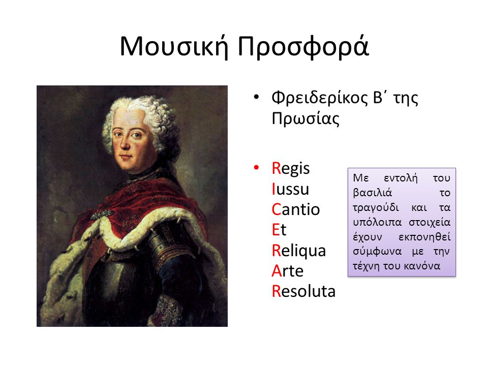 Μουσική Προσφορά Φρειδερίκος Β΄ της Πρωσίας
