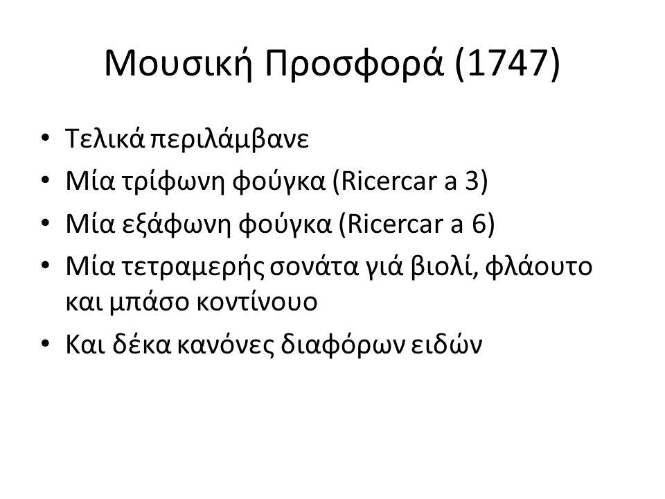 Μουσική Προσφορά (1747) Τελικά περιλάμβανε