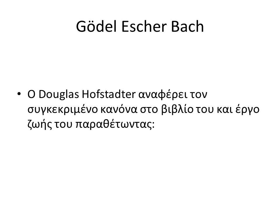 Gödel Escher Bach Ο Douglas Hofstadter αναφέρει τον συγκεκριμένο κανόνα στο βιβλίο του και έργο ζωής του παραθέτωντας:
