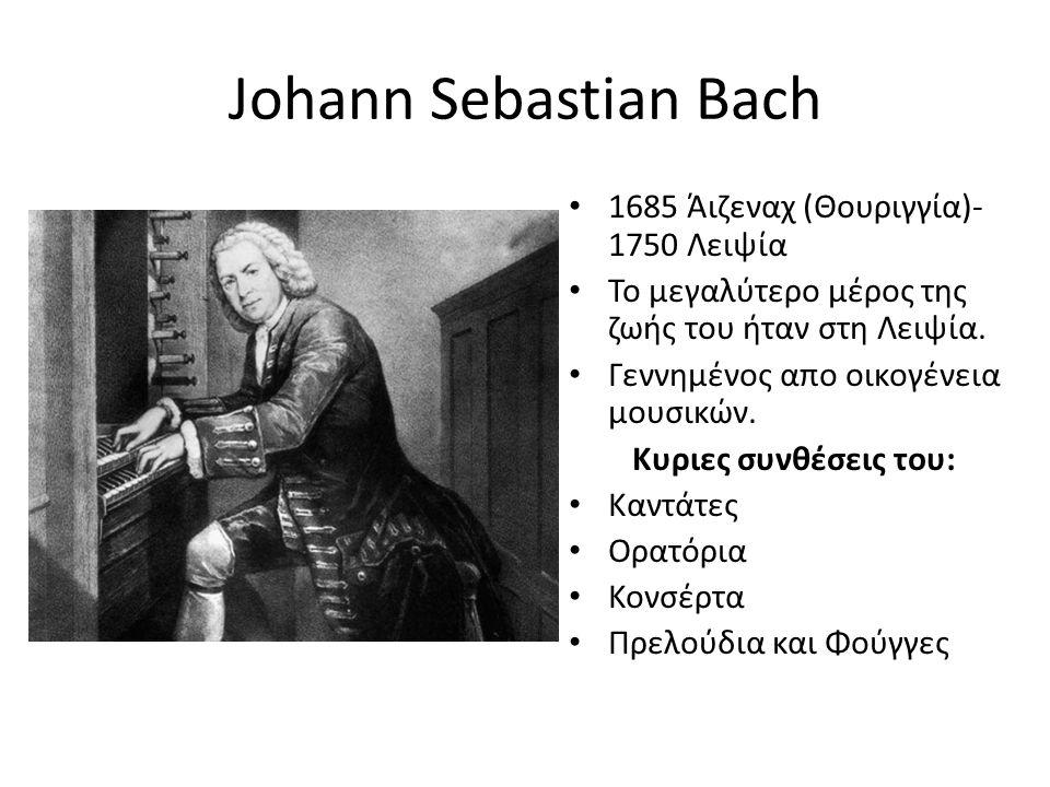 Johann Sebastian Bach 1685 Άιζεναχ (Θουριγγία)-1750 Λειψία