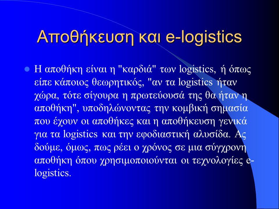 Αποθήκευση και e-logistics