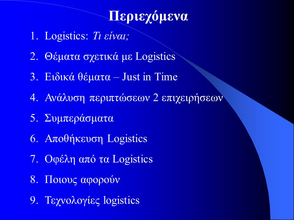 Περιεχόμενα Logistics: Τι είναι; Θέματα σχετικά με Logistics