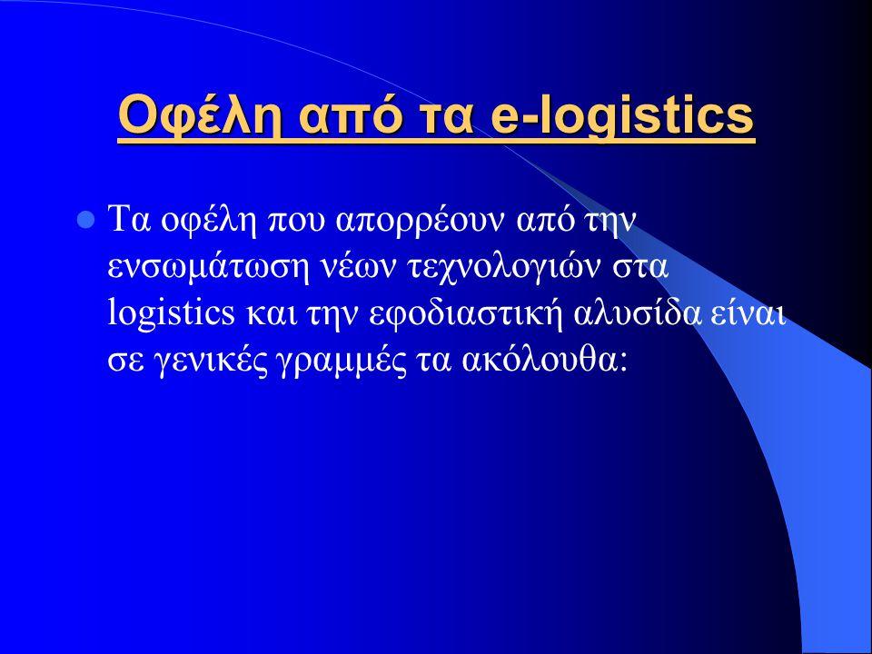 Οφέλη από τα e-logistics