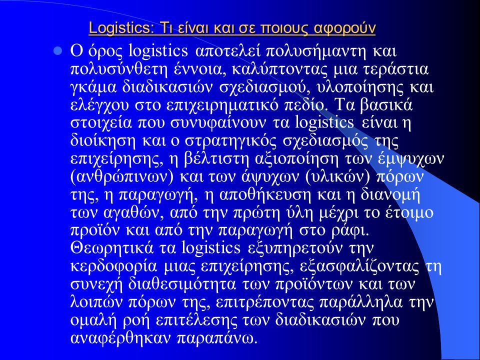Logistics: Τι είναι και σε ποιους αφορούν