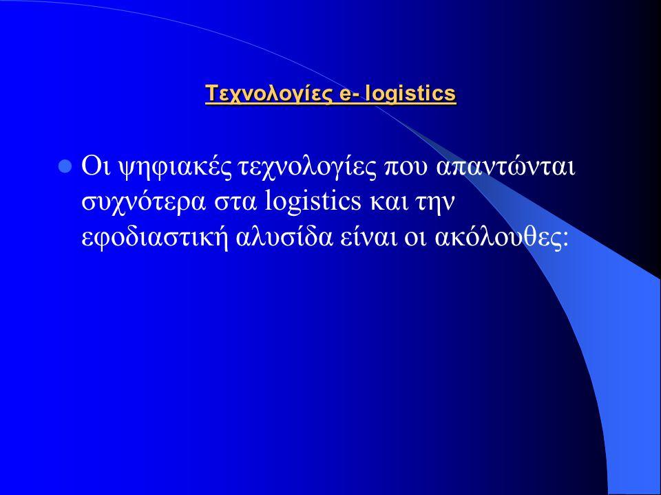 Τεχνολογίες e- logistics