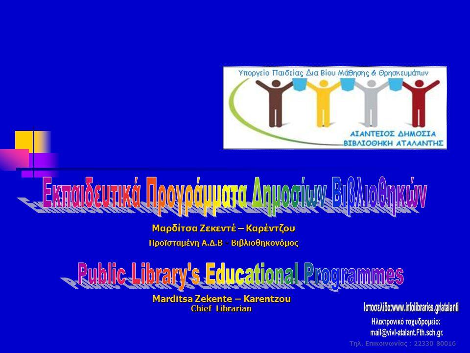 Εκπαιδευτικά Προγράμματα Δημοσίων Βιβλιοθηκών