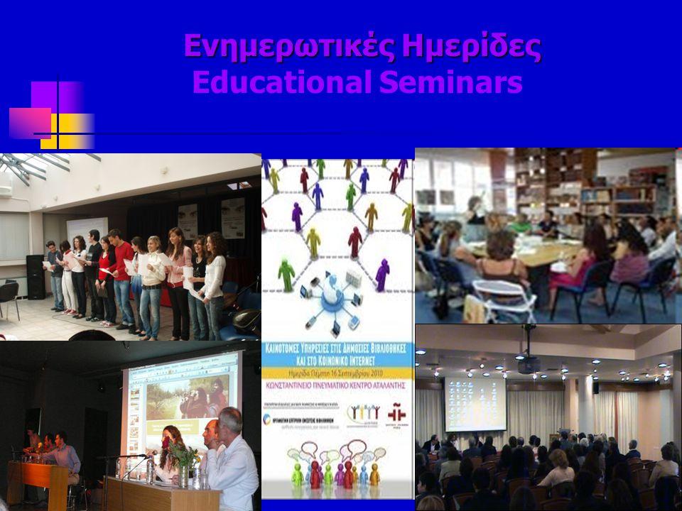 Ενημερωτικές Ημερίδες Educational Seminars