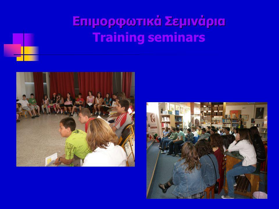 Επιμορφωτικά Σεμινάρια Training seminars