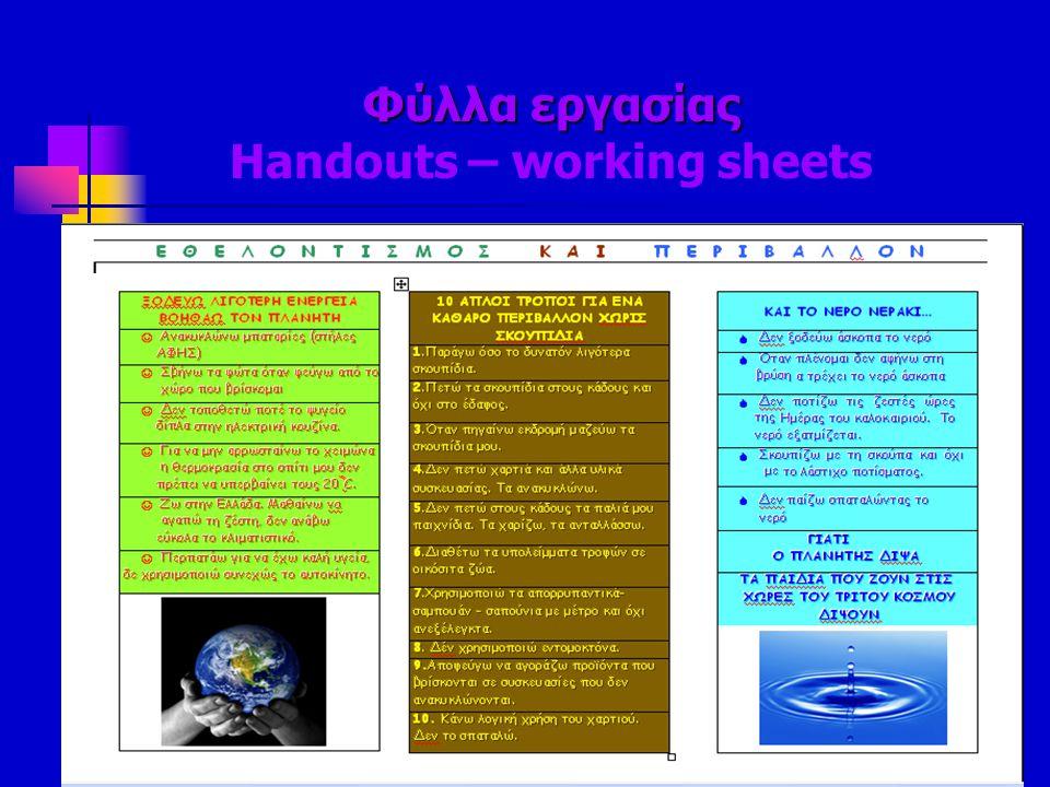 Φύλλα εργασίας Handouts – working sheets