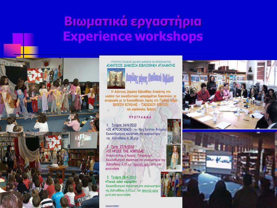 Βιωματικά εργαστήρια Experience workshops