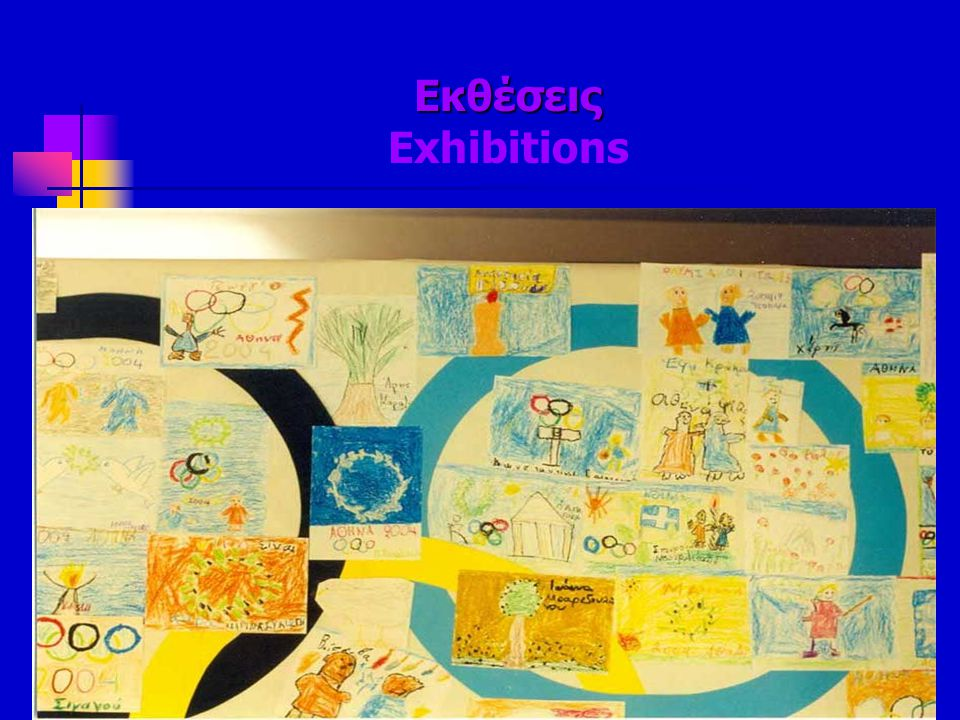 Εκθέσεις Exhibitions