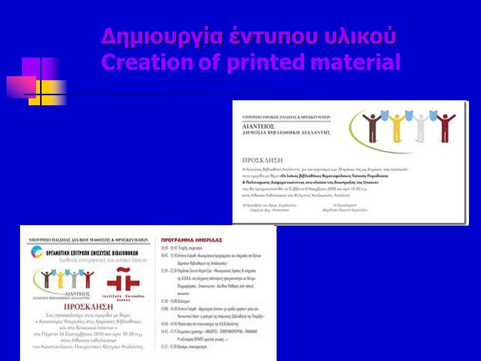 Δημιουργία έντυπου υλικού Creation of printed material
