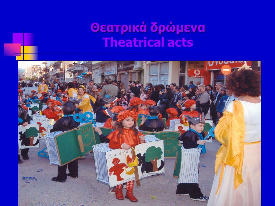 Θεατρικά δρώμενα Theatrical acts
