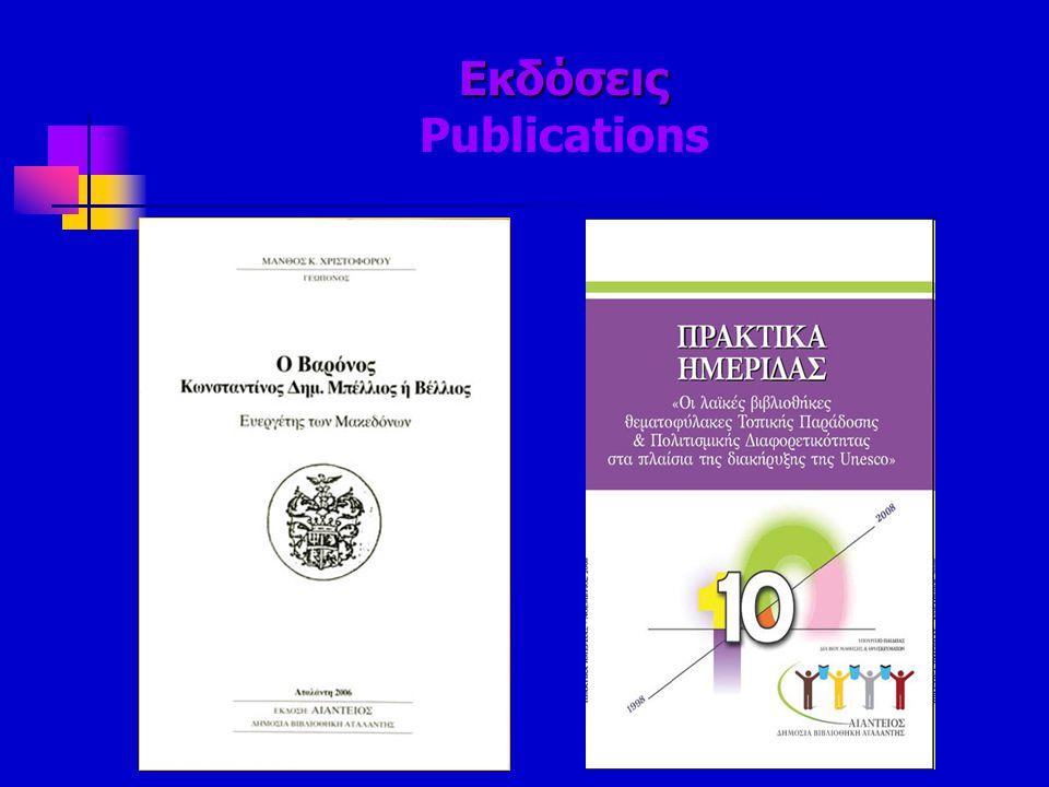 Εκδόσεις Publications