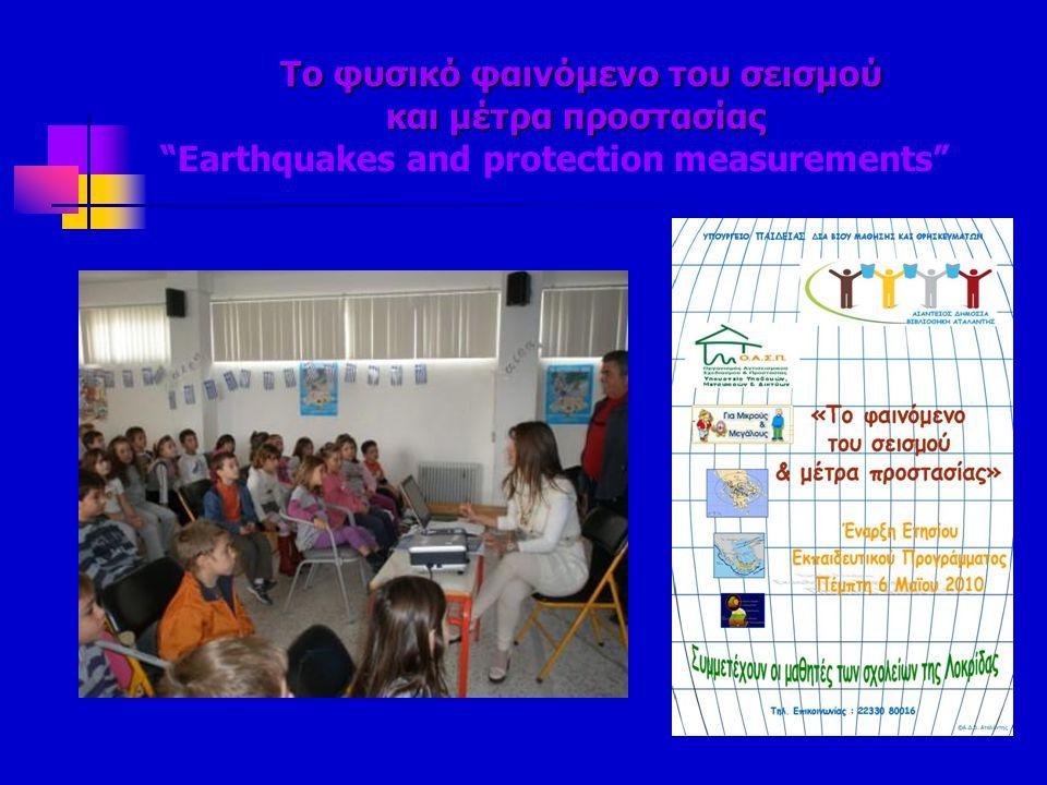 Το φυσικό φαινόμενο του σεισμού και μέτρα προστασίας Earthquakes and protection measurements