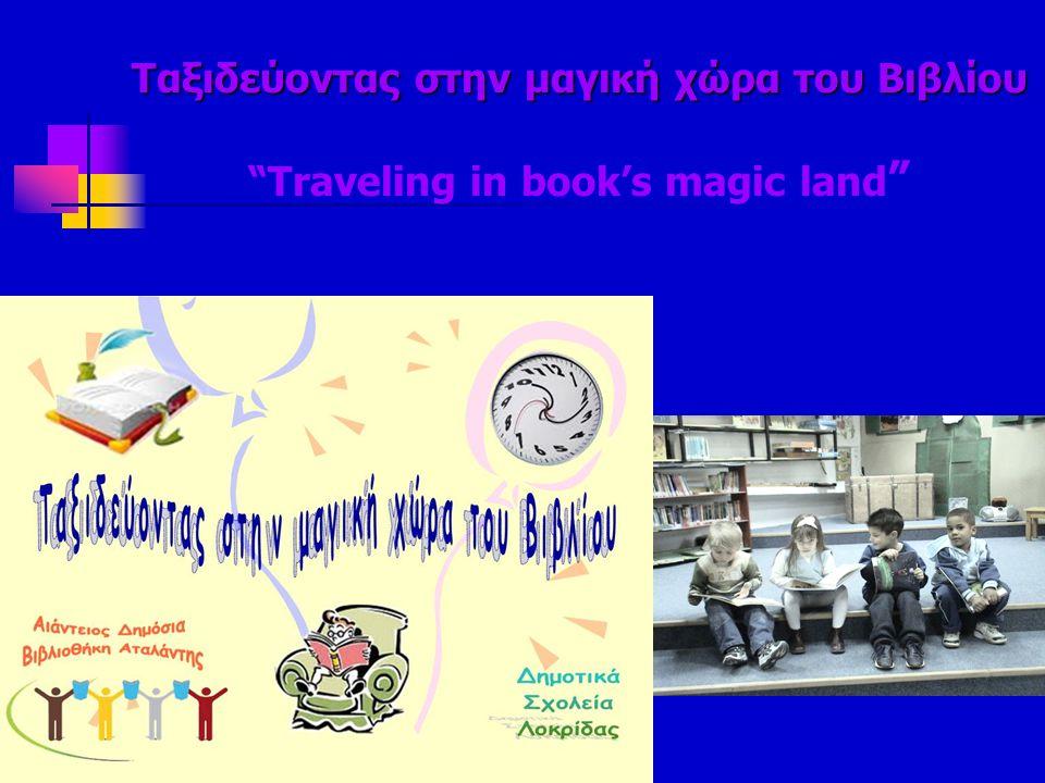 Ταξιδεύοντας στην μαγική χώρα του Βιβλίου Traveling in book's magic land
