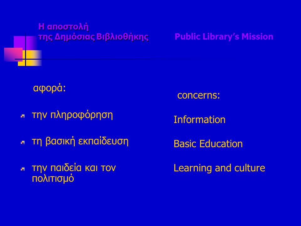 Η αποστολή της Δημόσιας Βιβλιοθήκης Public Library's Mission