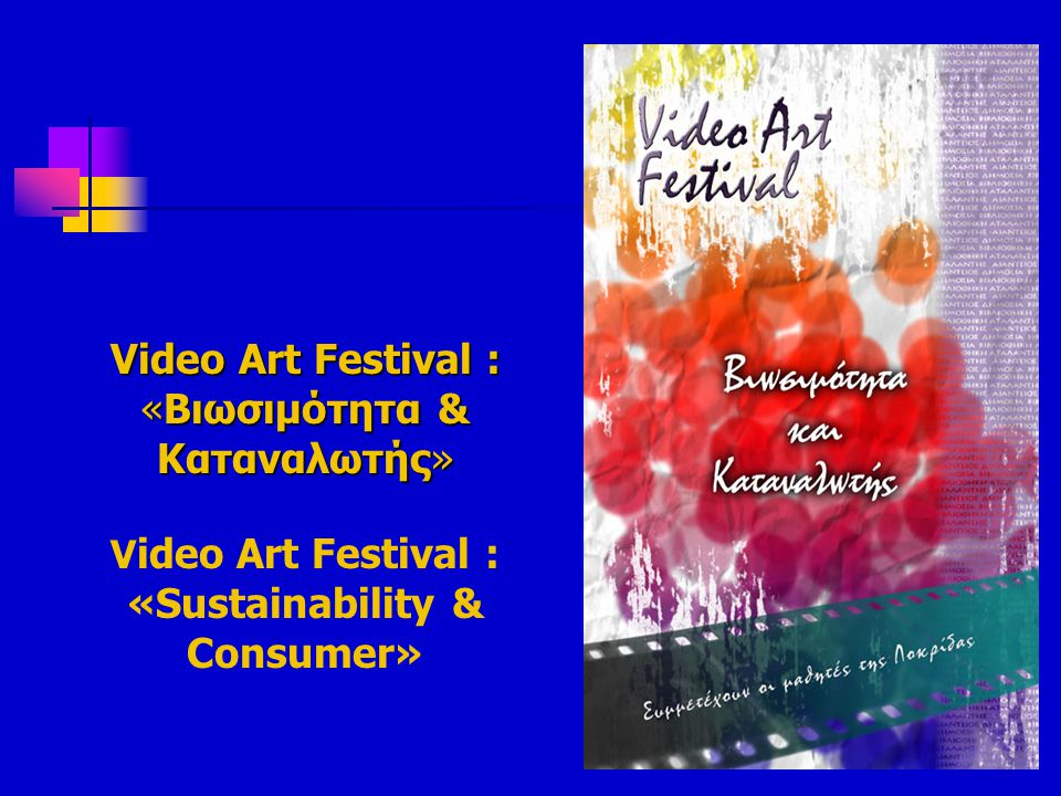 Video Art Festival : «Βιωσιμότητα & Καταναλωτής» Video Art Festival : «Sustainability & Consumer»