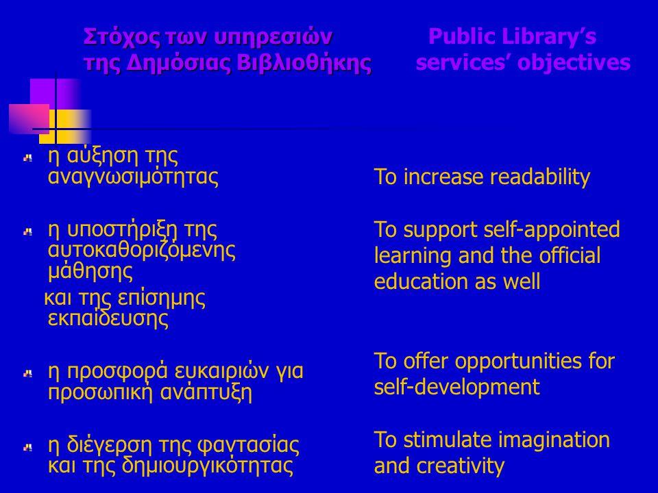 Στόχος των υπηρεσιών Public Library's της Δημόσιας Βιβλιοθήκης services' objectives