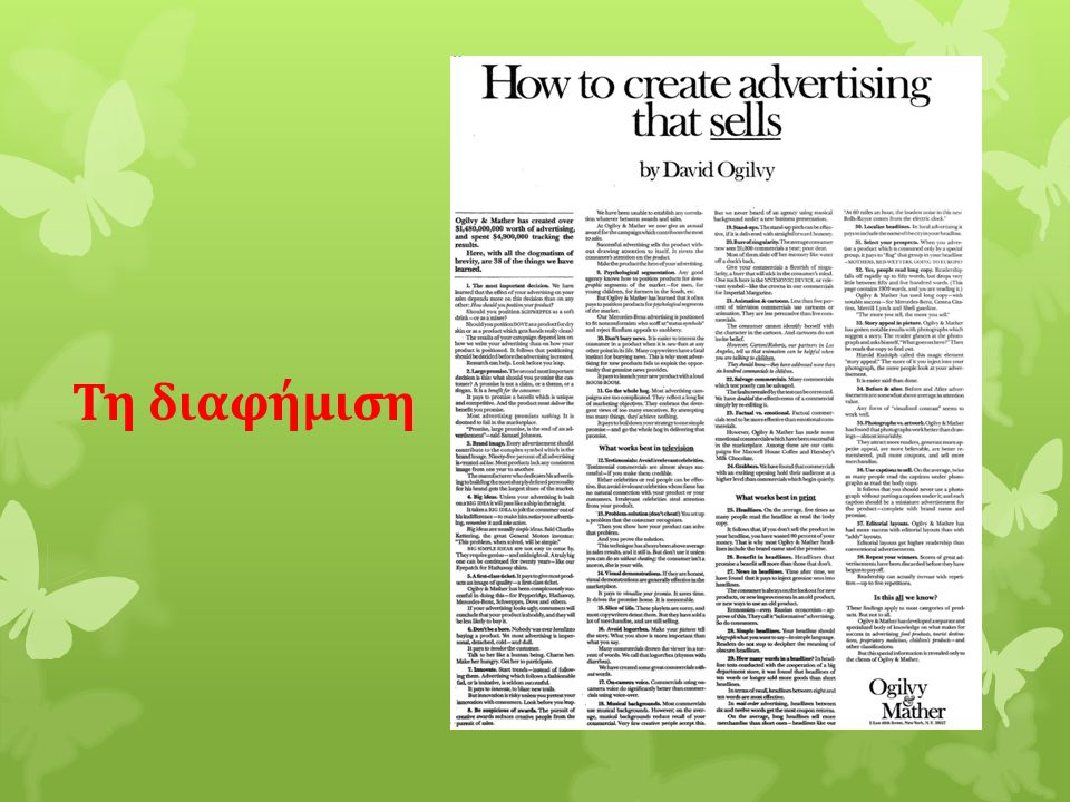 Τη διαφήμιση