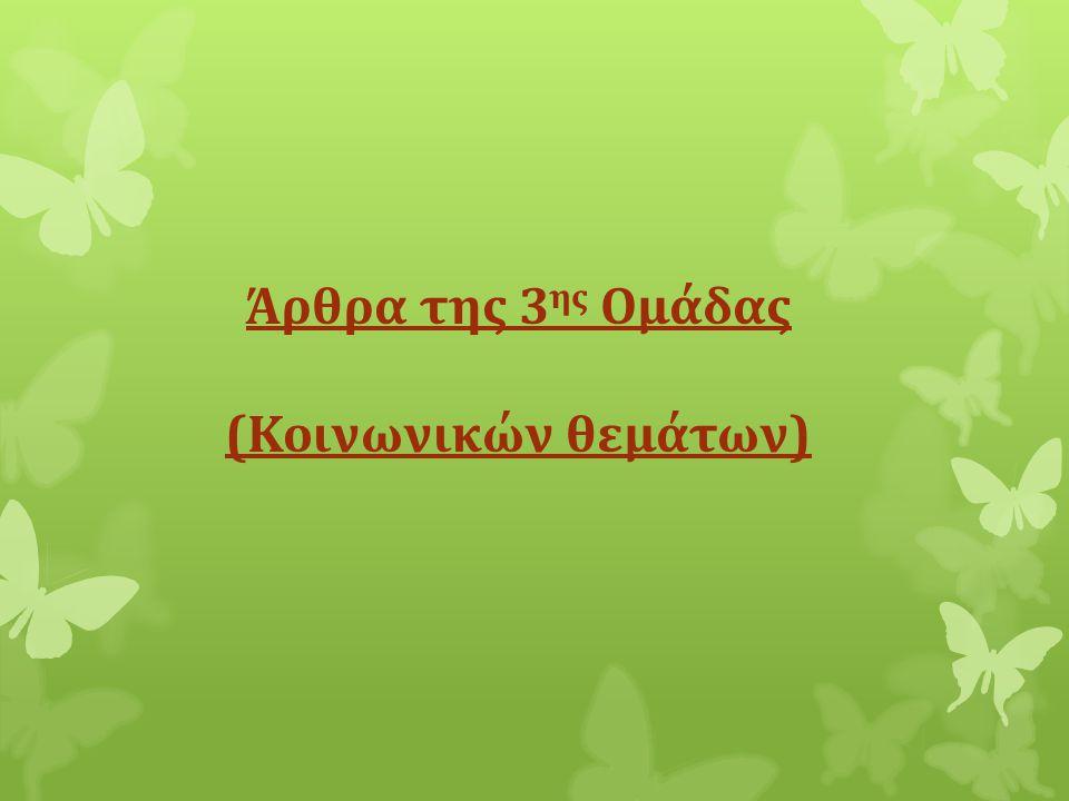 Άρθρα της 3ης Ομάδας (Κοινωνικών θεμάτων)