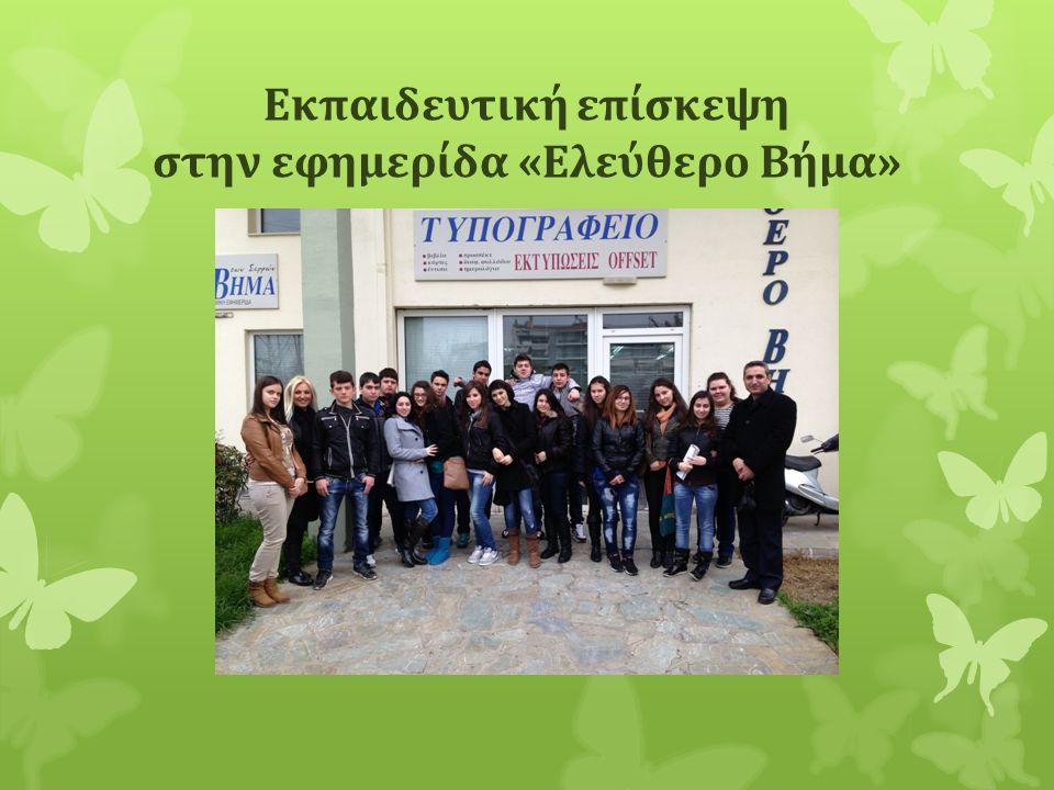 Εκπαιδευτική επίσκεψη στην εφημερίδα «Ελεύθερο Βήμα»