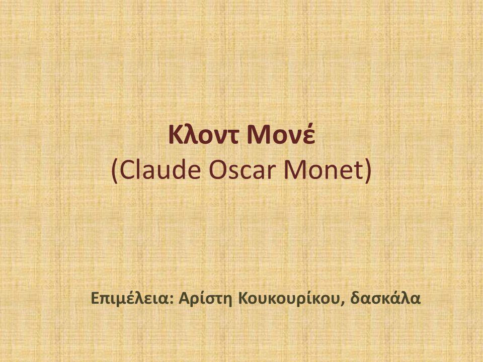 Κλοντ Μονέ (Claude Oscar Monet)