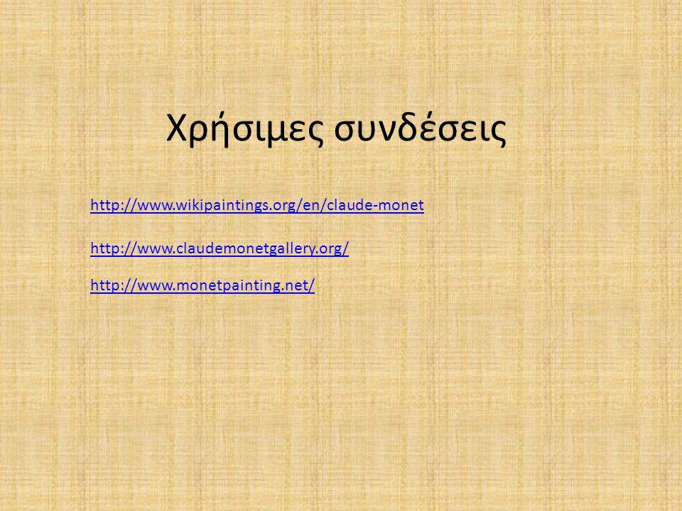 Χρήσιμες συνδέσεις http://www.wikipaintings.org/en/claude-monet