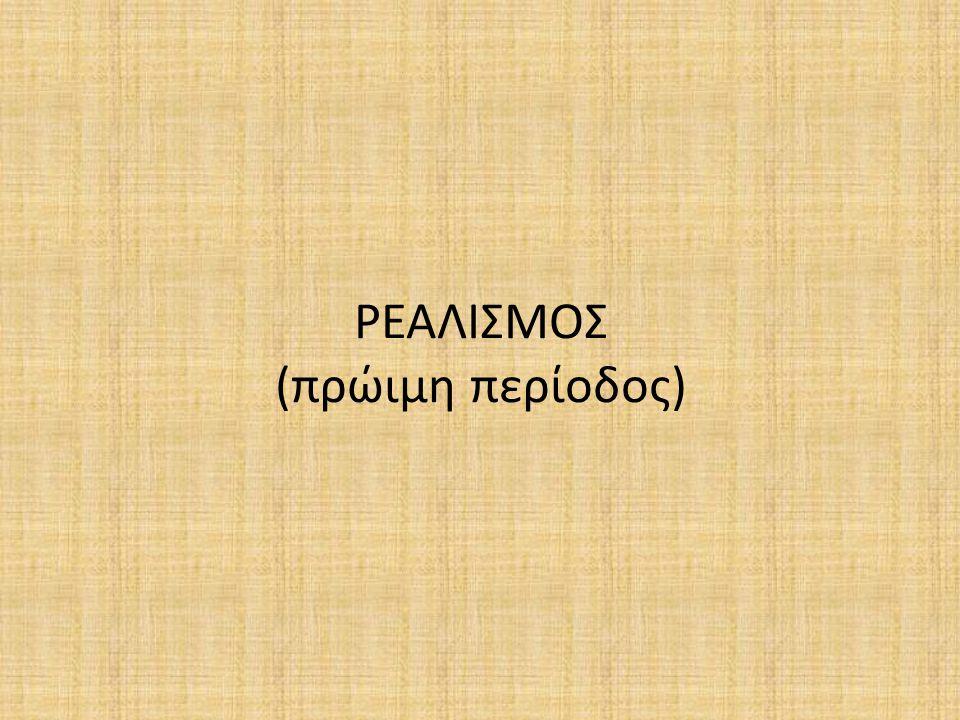 ΡΕΑΛΙΣΜΟΣ (πρώιμη περίοδος)