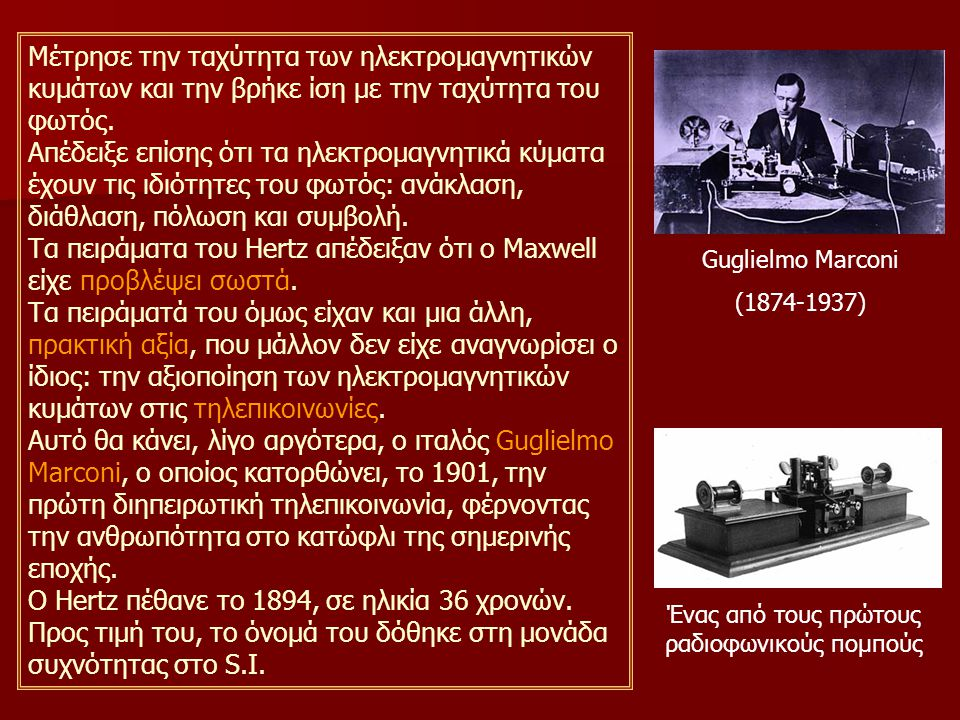 Ένας από τους πρώτους ραδιοφωνικούς πομπούς