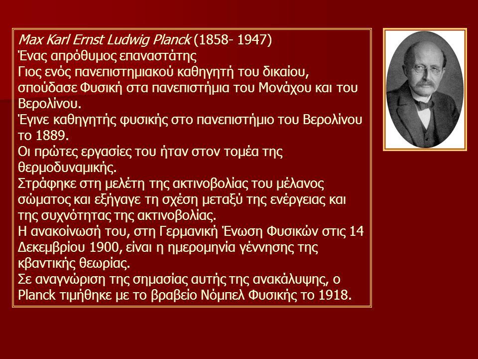 Max Karl Ernst Ludwig Planck (1858- 1947)