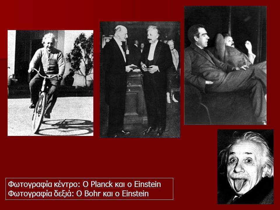 Φωτογραφία κέντρο: Ο Planck και ο Einstein