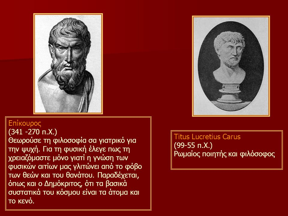 Επίκουρος (341 -270 π.Χ.)