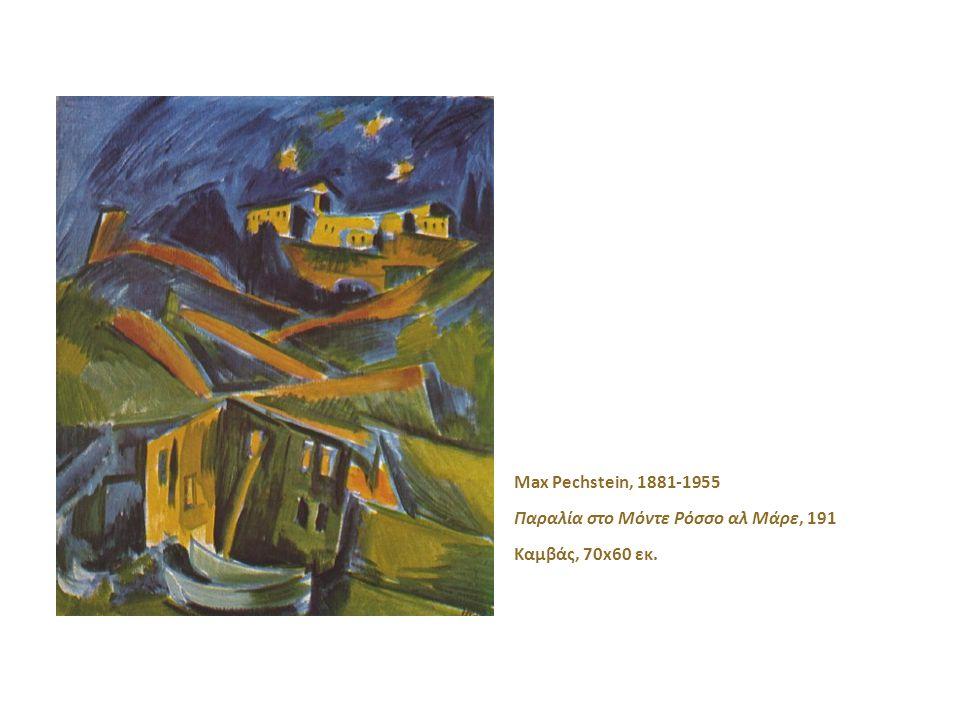 Max Pechstein, 1881-1955 Παραλία στο Μόντε Ρόσσο αλ Μάρε, 191 Καμβάς, 70x60 εκ.
