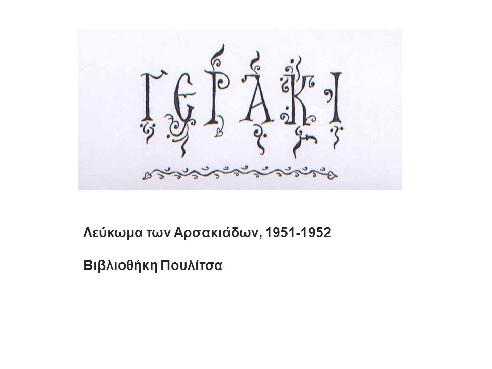 Λεύκωμα των Αρσακιάδων, 1951-1952