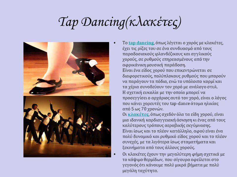 Tap Dancing(κλακέτες)