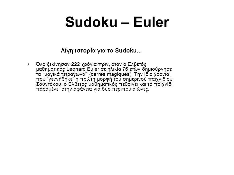 Λίγη ιστορία για το Sudoku...