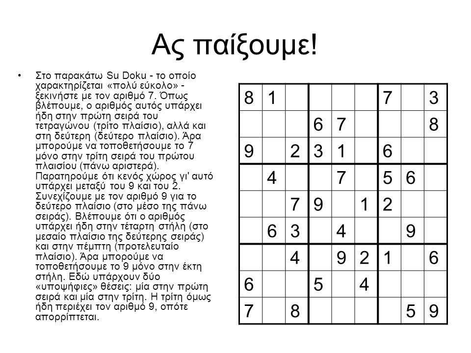 Ας παίξουμε!