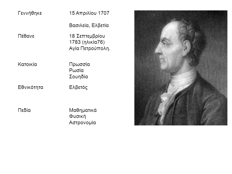 Γεννήθηκε 15 Aπριλίου 1707 Βασιλεία, Ελβετία. Πέθανε.