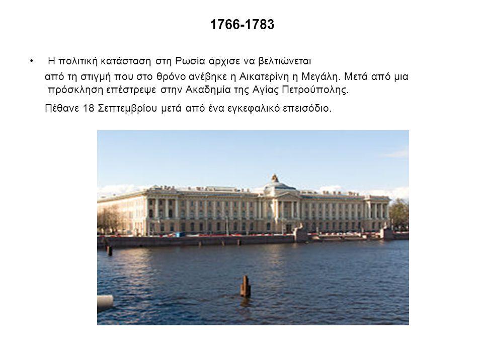 1766-1783 Η πολιτική κατάσταση στη Ρωσία άρχισε να βελτιώνεται