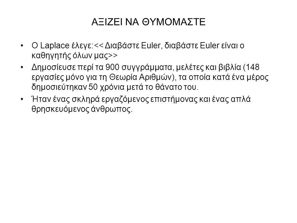 ΑΞΙΖΕΙ ΝΑ ΘΥΜΟΜΑΣΤΕ Ο Laplace έλεγε:<< Διαβάστε Euler, διαβάστε Euler είναι ο καθηγητής όλων μας>>